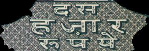 10-hazaar-rupey