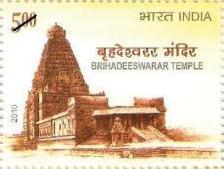 brihadeeswar-stamp