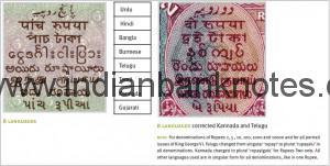 language panel type 1: Rupees 2, 5 (profile portrait), 10 (profile portrait), 100, 1000 and 10000