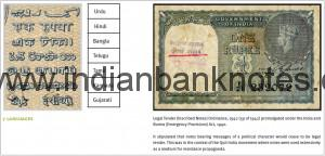 language panel 2: Rupee 1, and front face portrait of Rupees 5 and 10 only